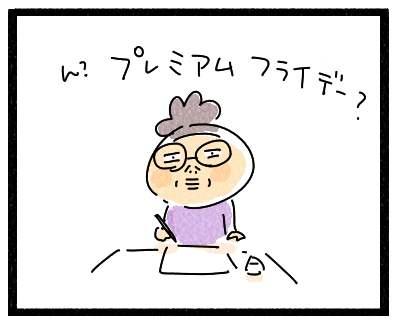 プレミアム1