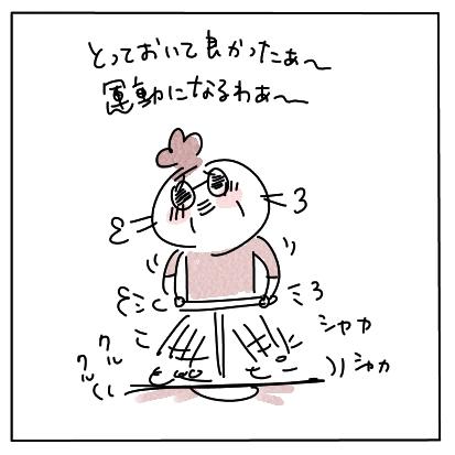 レッグマジック4