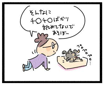 ぺろっと4