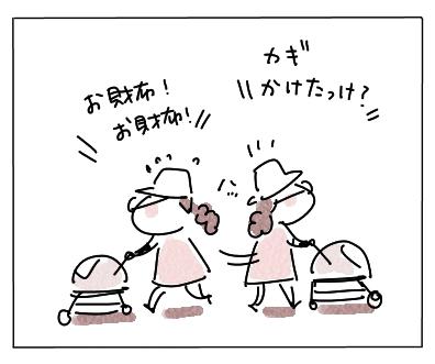 暑い獣医7