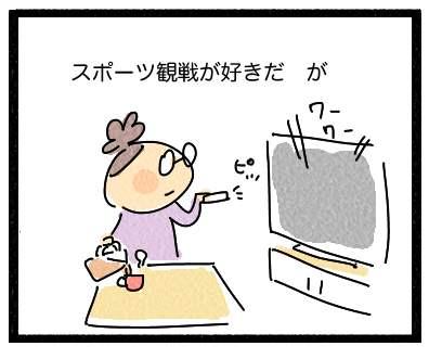 すぽーつ1