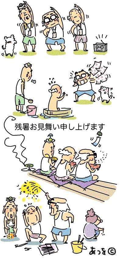 夏休み文太2