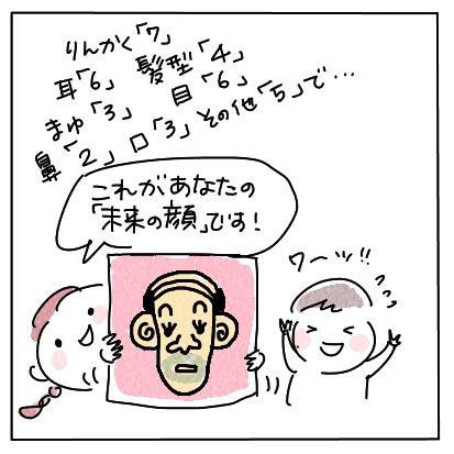 顔ゲーム3