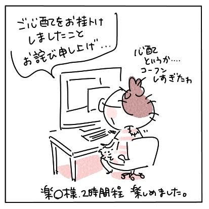 たくてん6