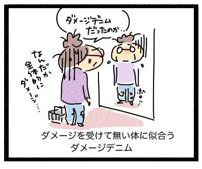 だめーじ4
