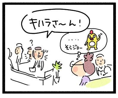 木原さん3