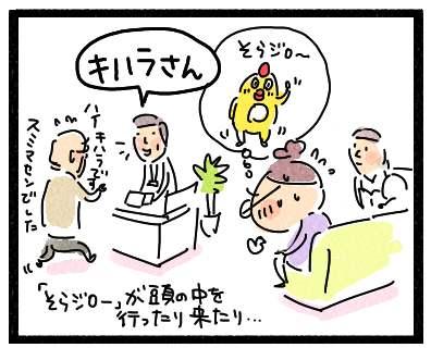 木原さん5