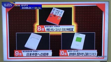 テレビ東京WBS_20200519-2