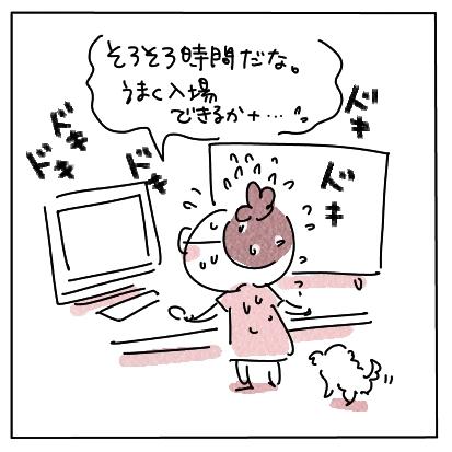 haishinn3