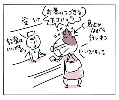 いんふるえんさー4