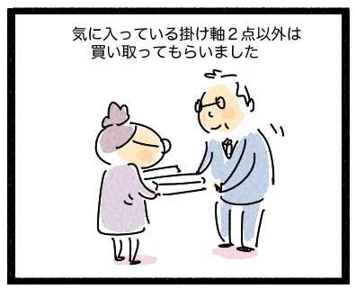 かけじく4