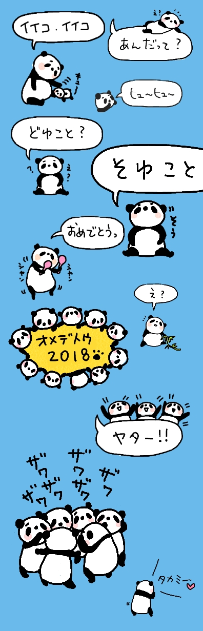 ぱんだちゃんスタンプ広告