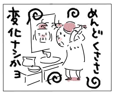 けぞめ11