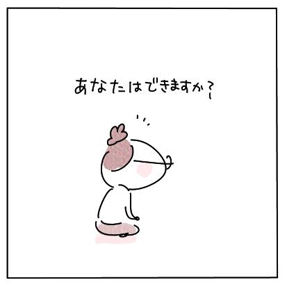 考えない112