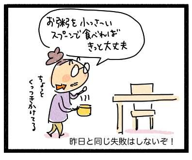くちわき4