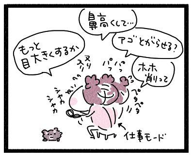 秋メイク3