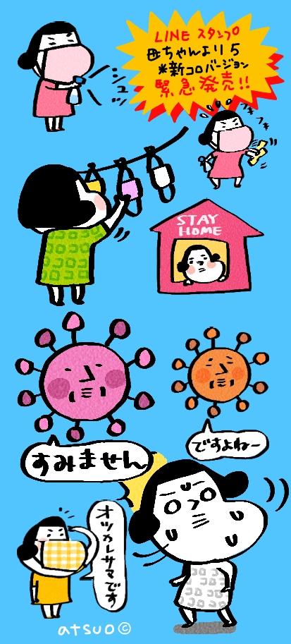 母ちゃん5宣伝