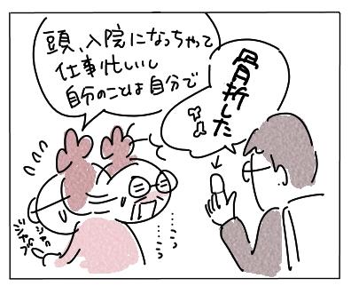 頭にゅいん3