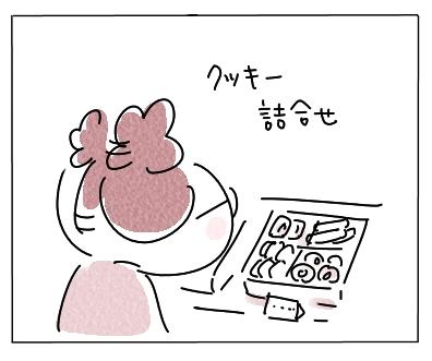 アーモンド2