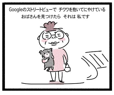 ぐーぐる4