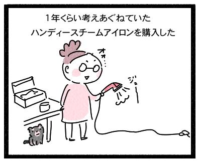 はんでぃ1