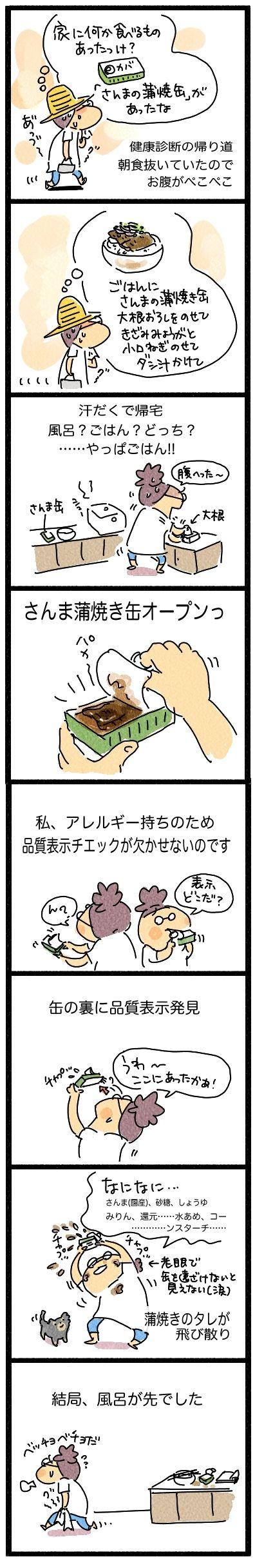 さんま蒲焼