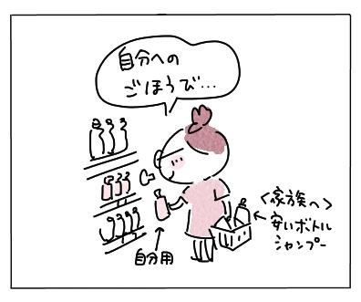 シャンぷー1