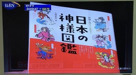 テレビ東京WBS_20200519-4