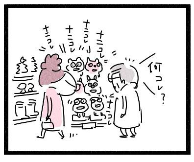 営業妨害1