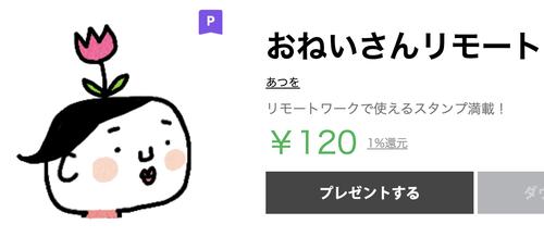 スクリーンショット 2021-09-01 11.14.31