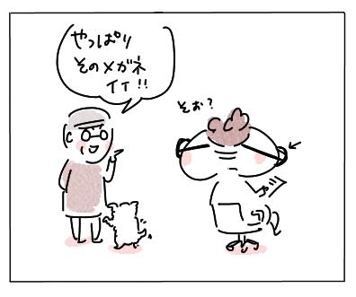 ろうがん4