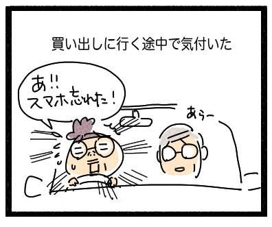 すまほ111