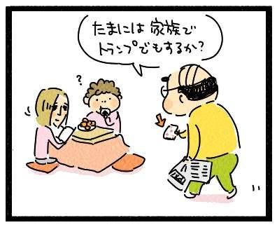 とらんぷ3