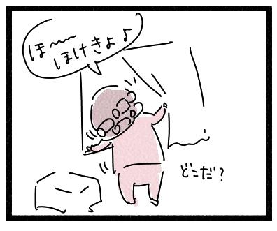 ほけきょ4
