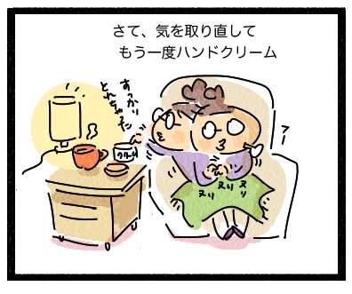 ハンドクリーム2−4
