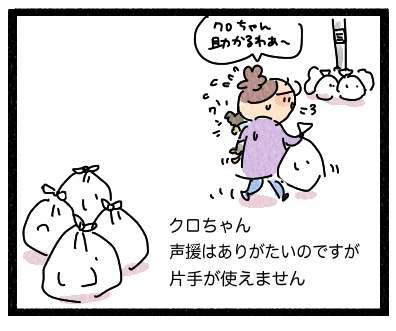 ゴミ最終日3