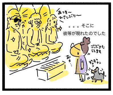 ある日ぃ4−4