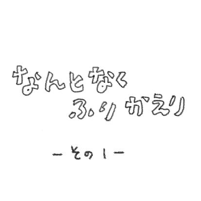 ふりかえり5