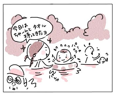 ぷーる2の1