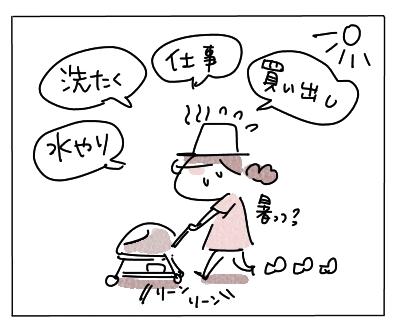 暑い獣医12