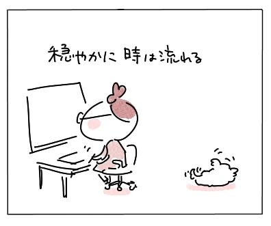 いたづら2