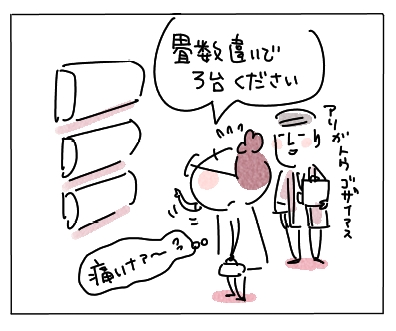 かさなる1