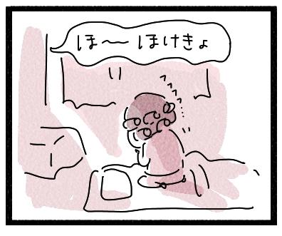 ほけきょ3
