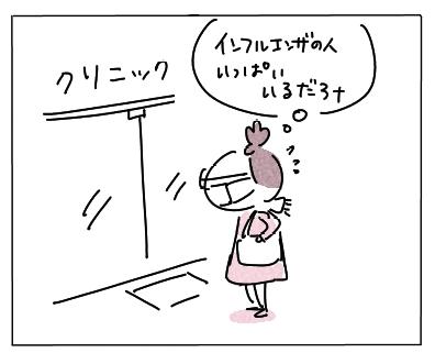 インフルエンさー1