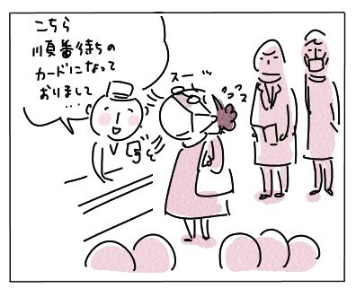 いんふるえんさー6