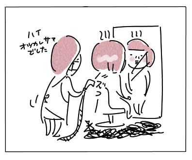 毛染め10