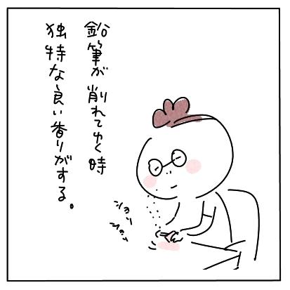 mせんせい3