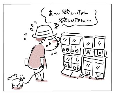 ふちいぬ2