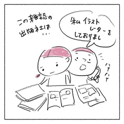 うりこみ2