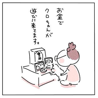おぼん20201